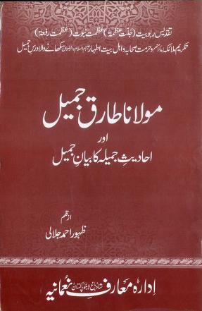 Download maulana tariq jameel aur ahadees e jameela ka beyan e jamee by allama zahoor ahmad jalali pdf book