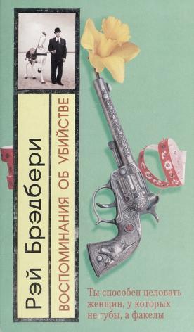 Cover of: Vospominanii Ła ob ubii stve | Ray Bradbury